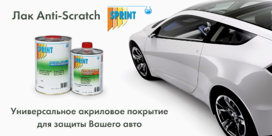 Лак SPRINT H62 2K MS Anti-Scratch