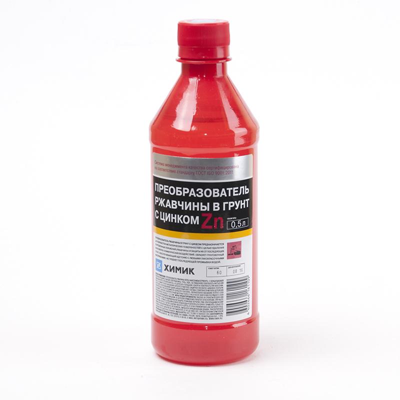 """Преобразователь ржавчины с цинком """"Химик"""", уп. 0,5л 1247"""